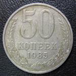 50 копеек 1985 год. СССР