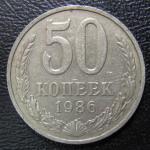 50 копеек 1986 год. СССР