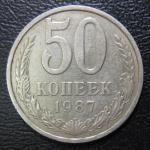 50 копеек 1987 год. СССР