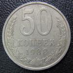 50 копеек 1988 год