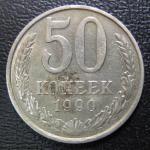 50 копеек 1990 год