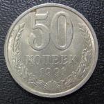 50 копеек 1991 год Л
