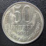 50 копеек 1991 М