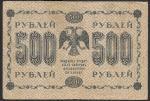 500 рублей 1918 год. Разные серии