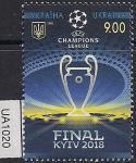 Украина 2018 год. Финал Лиги чемпионов УЕФА-2018. 1 марка