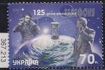 Украина 2001 год. 125 лет изобретению телефона. 1 марка