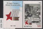 Беларусь 2010 год. 65 лет победе в Великой Отечественной войне. 1 марка с купоном. справа