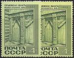 СССР 1968 год. Горьковская область. Резная калитка  (3637). 1 марка. Разновидность - левая марка - светло-зелёная , правая - тёмно-зелёная (Ю)