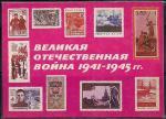 ПК. Великая Отечественная война, выпуск 22.04.1975 год