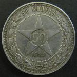Монета 50 копеек 1922 года ПЛ