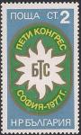 Болгария 1977 год. Конгресс болгарской Федерации туризма. 1 марка