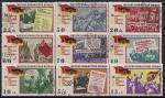 ГДР 1965 год. 20 лет Освобождению страны от фашизма. 9 марок со спецгашением