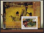 Гвинея 2009 год. Картины Эдгара Дега. 1 блок