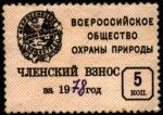 Непочтовая марка Всероссийское общество охраны природы (26 х 35 мм). Членский взнос 5 копеек, гашение ручкой