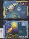 Украина 2004 год. Космические исследования. 2 марки