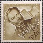 Венгрия 1963 год. 70 лет со дня смерти композитора Ференца Эркеля. 1 марка