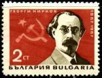 Болгария 1967 год. 100 лет со дня рождения Г. Киркова. 1 марка