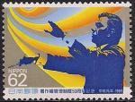 Япония 1989 год. 50 лет со дня рождения японского композитора Фумио Хаясака. 1 марка