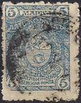 Котельническая земская почта. 1 гашеная марка номиналом 5 копеек