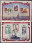 СССР 1957 год. 40 лет Великой Октябрьской социалистической революции. 2 гашеных блока (24, 25)