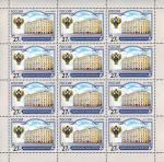 Россия 2017 год, Федеральное казначейство, 1 лист
