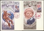 Комплект из 6 картмаксимумов. 20 лет космической эры. 04.10.1977 год, Москва, международный почтамт (+1Ю)