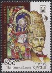 Украина 2019 год. 100 лет со дня рождения поэта Пантелеймона Кулиша. 1 марка (UA 1108)
