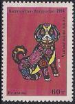 Киргизия 1994 год. Год Собаки. 1 марка  (н)