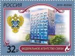 Россия 2019 год. Федеральное агентство связи, 1 марка