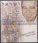 Израиль 1999 год. 75 лет со дня рождения Симши Гольтцберга - героя Холокоста. 1 марка с купоном