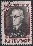CCCР 1959 год. 100 лет со дня рождения академика Н.Ф. Гамалея. 1 гашеная марка
