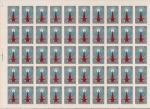 """СССР 1986 год. 4-я Международная выставка """"Связь-86"""" в Москве. Лист"""