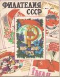 Журнал Филателия СССР № 5 1974 год