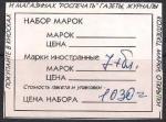 Этикетка от набора иностранных марок. 7 марок + блок