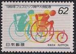 Япония 1989 год. Спортивные игры инвалидов. 1 марка