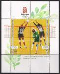 Болгария 2008 год. Летние Олимпийские игры в Пекине (053.4837). Блок