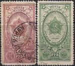 CCCР 1948 год. Ордена СССР. 2 гашеные марки