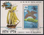 КНДР 1978 год. 100 лет Всемирному Почтовому Союзу (ном. 60). 1 гашёный блок