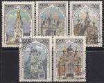 Россия 1995 г. Храмы РПЦ за рубежом. 5 гашеных марок