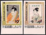 Эмират Рас-эль-Хайма 1970 год. Искусство Японии. 2 марки без зубцов