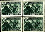 СССР 1950 год. 25 лет Туркменской ССР. Квартблок (ном. 50) 1407