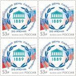 Россия 2019 год. Международный день парламентаризма, квартблок