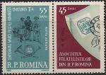 Румыния 1962 год. 100 лет румынской почтовой марке. Пара марок