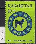 Казахстан 1994 год. Год Собаки. 1 марка (153.25)