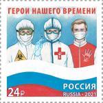 Россия 2021 год. Образ современной России. Герои нашего времени, 1 марка