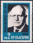 Болгария 1977 год. 100 лет со дня рождения академика и политика Васила Коларова. 1 марка