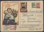 ХМК. С Новым учебным годом! № 56-104, 13.08.1956 год, заказное, прошёл почту