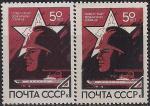 СССР 1968 год. 50 лет советской пожарной охране. Разновидность - тёмный клей