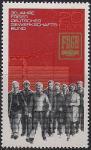 ГДР 1975 год. 30 лет Объединённым профсоюзам свободной Германии. 1 марка