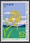 Япония 1989 год. Международная конференция по ирригации и дренажу. 1 марка